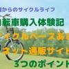 【自転車購入体験記】サイクルベースあさひネット通販サイト3つのポイント