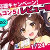 【結果発表】読者応援キャンペーン! 「カクヨムコン5」レビュー強化週間! その2