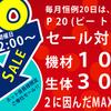 P20開催は12時から!【ペットバルーン・大阪府・中古引き取り(回収)・中古買取・水槽】