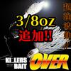 【GANCRAFT】大仲正樹プロ監修のスピナーベイトに新ウェイト「キラーズベイトオーバー 3/8oz」追加!