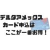 デルタアメックスカード申し込み入会キャンペーンここが一番お得【2018年12月最新版】