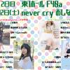 コミックマーケット92お品書き&お知らせ!