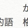 日本語の文の構造