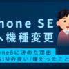 iPhoneSEから8へ【機種変更】