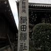 櫛田神社 ☆ 福岡県