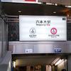 アトリエ・ショップ「六本木駅」からのルート Directions from  Roppongi Station.