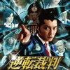 【逆転裁判】ナルホド、ヤッパリこれは逆転裁判!「映画逆転裁判」感想