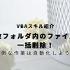 【VBA】複数フォルダ内の指定したファイルを一括削除する方法!