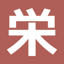 栄和堂ブログ