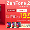 【ZenFone2】 有終の美を飾れるか?ZenFone2が1万円台で買えるキャンペーンを開催中!6/18まで