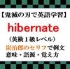 【鬼滅の刃の英語】 hibernate (英検1級レベル)の意味・炭治郎のセリフで例文・語源・覚え方【マンガで英語学習】