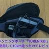 【感想】ランニングポーチ『YURENIKUI』を使って10km走ったのでレビューします。
