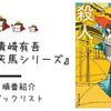 【青崎有吾】『裏染天馬シリーズ』の順番とあらすじを紹介します!【平成のエラリー・クイーン】