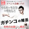 予定通り開催/8/21(日)15:30/新居浜市/結婚適齢期応援編