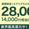 【緊急速報】28,000ポイント!ソラチカルート封鎖でもまだまだ貯めれるマイル!三井住友VISAカードエブリプラス!