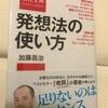 【読書記録】発想法の使い方  加藤昌治