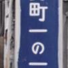 【江東区】深川平野町