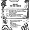 啓蟄(けいちつ)の昆虫観察会