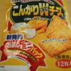 三幸製菓さんの こんがりダブルチーズ