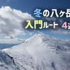 【冬の八ヶ岳】雪山初心者向けルート4選