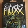 カードゲーム「FLUXX(フラックス) クトゥルフの呼び声」を買いました