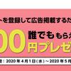 バリューコマースで自己アフィリエイトして300円もらえる!複数応募も可能だからチャンス!