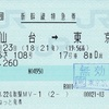 はやぶさ108号 新幹線特急券