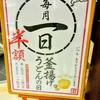 【丸亀製麺】毎月1日は釜揚げうどんの日!!!!釜揚げうどんが半額でコスパ最強すぎた!