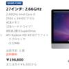 iMac 27インチモデルの出荷予定期間を再び延長