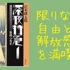 【書評】限りない自由と解放感を満喫『深夜特急1 香港・マカオ』