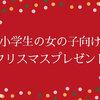 【クリスマスプレゼント】小学生の女の子(高学年)にオススメのモノ紹介!