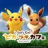 「Let's Go! ピカ・ブイカフェ」東京・大阪など5都市で開催!! ニンテンドースイッチソフト発売記念での開催です!!