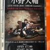 【ライブ感想】小野大輔ライブツアー2018 DREAM Journey@高知凱旋公演