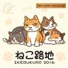 ねこ路地 IKEBUKURO 2016