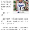 祝  岩瀬  月間MVP