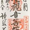 御朱印集め 神泉苑(Shinsenen):京都