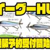 【ガウラクラフト】イーグーのハードウッドモデル「イーグーHW」通販予約受付開始!