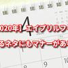 【2020年】エイプリルフール笑えるネタにもマナーがある!?