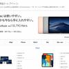 現行12インチMacBookが期間限定特価に Amazon.co.jpやビックカメラ・ソフマップなど