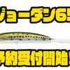 【ハンクル】圧倒的な集魚力を発揮するi字系ルアー「ジョーダン65」通販予約受付開始!