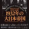 岐路に立つ日本人の〈肉声〉を克明に伝える貴重な同時代ルポ!『1932年の大日本帝国』アンドレ・ヴィオリス 著 大橋尚泰 訳