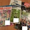 息子の読書記録【普段読まない〇〇系の本も!?】