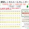 【12/7(月)〜12/13(日)】最新レンタルルーム情報 ⛄️