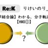 【化学結合論】わかる、分子軌道法。【HMO①】