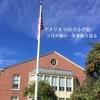 アメリカ公立小学校のコロナ禍の1年を振り返って【アメリカ赴任・現地校】