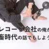 """【批判覚悟w】 残業未払問題に向き合ったエイベックスは、むしろ""""すごい""""と思うのは私だけだろうか?"""