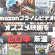 Amazonプライムビデオのオススメ映画を20本厳選|2017年版