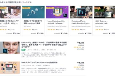 【8時間分で1200円】オンライン講座でPhotoshopの基本操作を学び直すことにした