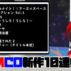 ケムコが東京ゲームショウで新作10本を発表!『砂の国の宮廷鍛冶屋』『ママにゲーム隠された2』など盛り沢山!