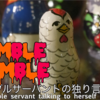 Humble Mumbleその31:どろろ(2019 Version, Japan)